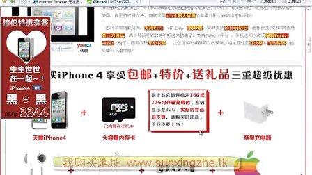 网上买手机_买手机去哪个网站好_买手机网站_苹果手机转让_天翼手机——iphoe4手机