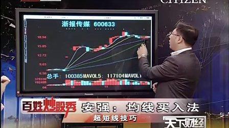 天下财经 超短线技巧 均线买入法 百姓炒股秀 20111123