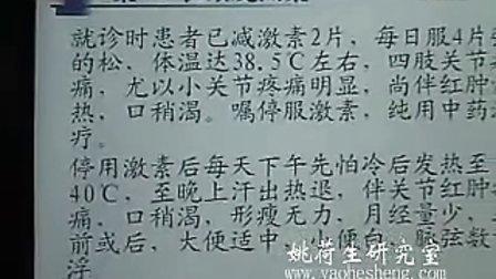 伍炳彩-金匮临床2