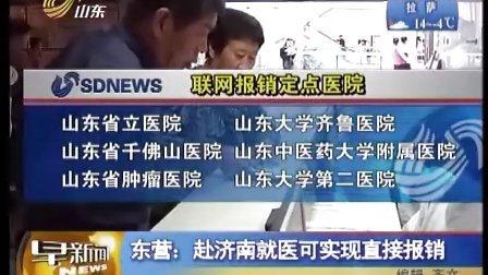 山东卫视:东营赴济南就医可实现直接报销
