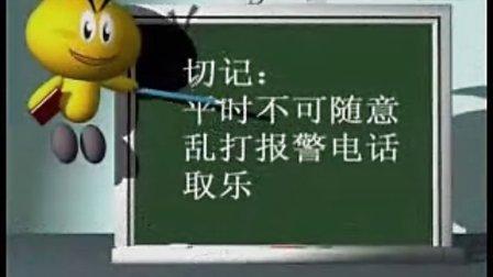 -www.hbjaw.com河北版教案网编辑--小学生安全教育动画片--三种报警电话