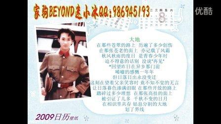 yy频道公会祝福家驹生日快乐,怀念永远的黄家驹beyond乐队  beyond歌迷小冰分享