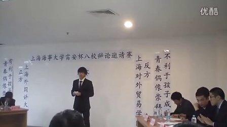上海海事大学辩论邀请赛决赛 上海外国语大学VS上海对外贸易学院 辩题 青春偶像崇拜是否有利于孩子成长