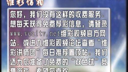 """149.维彩是否有""""手机报""""服务?"""