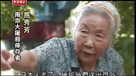 南京大屠杀:女校长努力保护妇女 (香港电台)南京说