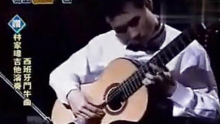 古典吉他《西班牙斗牛曲》独奏堪称经典 西班牙鬥牛曲 林家玮