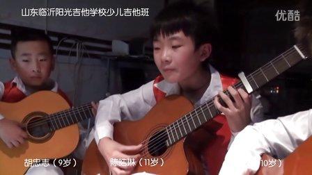 临沂阳光吉他少儿组合 吉他弹唱 知足