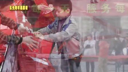 12.5国际志愿者日暨东光青年志愿者纪录宣传片