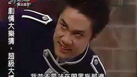【台剧】《萌学园之魔法号令》09集