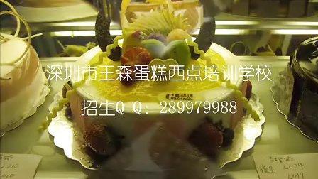 蛋糕培训学校,艺术蛋糕烘焙培训,深圳蛋糕学校,西点蛋糕制作培训BSBY