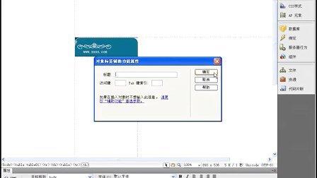 网页设计师培训大全-- 房地产模板元素的插入 [edusoft.com.cn 育碟软件]