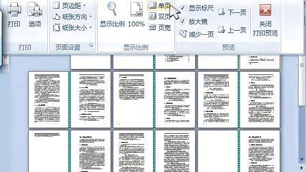 呼市计算机培训班word2007视频教程:第43节 打印.打印预览.打印缩放.打印机选项.双面打印