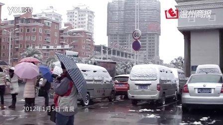 温州下雪喽