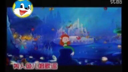 蓝猫MTV——海底世界