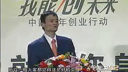 """北京创业盛会:马云15分钟演讲""""忽悠""""万人.flvwww.fzjxf.com.cn"""