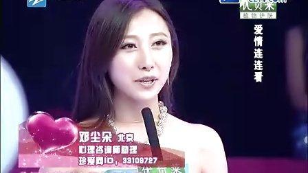2011-8-2《爱情连连看》浙江卫视官方网站-高清正版在线观看.flv2011-8-5