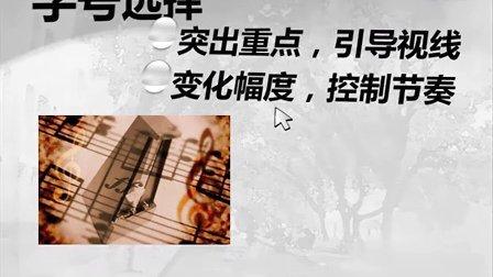 呼市计算机培训班word2007视频教程:第7节 字体设置