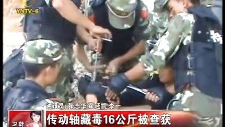 云南孟连:汽车传动轴藏毒16公斤被查获