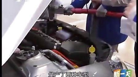 一汽集团新能源汽车初步实现量产[新一天]