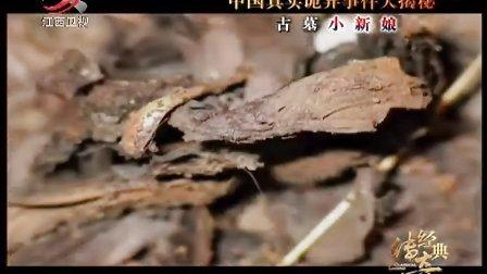 传奇故事20110815期(中国真实诡异事件大揭秘)
