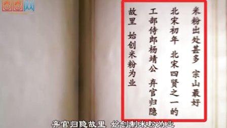 """圈圈网《南昌有系里》第2期""""南昌米粉"""""""