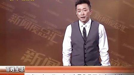 """黑龙江方正县回应""""为侵华日军立碑"""" 110803 新闻夜总汇"""