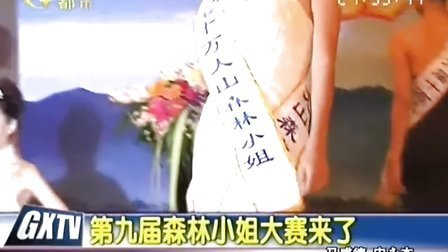 第九届森林小姐大赛在广西玉林开赛 20110814 新闻在线