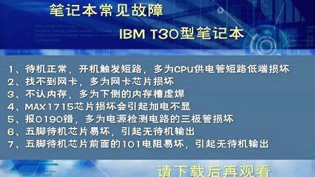 笔记本维修视频 IBM笔记本常见故障 T30 自学电脑维修视频