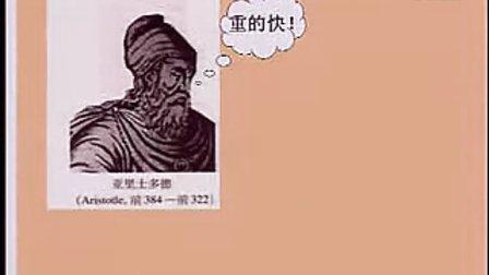 江苏优质课一等奖第4集《伽利略对自由落体运动的研究》常州外国语学校 朱田.flv