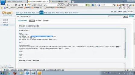 Discuzx2.0分类信息视频教程
