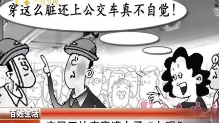 """农民工让座竟遭女子""""白眼"""" 111228 新闻夜总汇"""