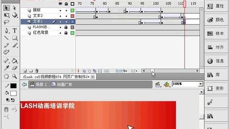 flash cs5视频教程677 网页广告制作4