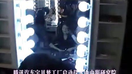 腾讯汽车宝贝梦工厂启动仪式由中影化妆造型