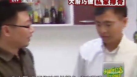 醋溜白菜海蜇电饭锅做排骨地瓜炸球 挑鸡蛋烙饼卷肘子老北京糖三角姜波20111010