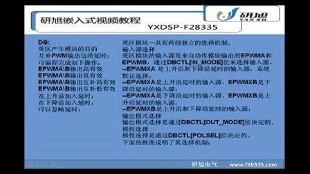 TMS320F28335入门视频教程之PWM例程详述——研旭原创