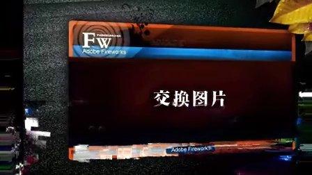 网页设计师培训大全--FW5 交换图片 [www.edusoft.com.cn 育碟软件]
