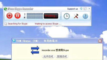 ifree skype recorder录音软件的使用方法