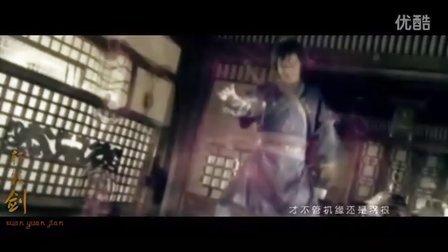 轩辕剑-醉梦仙霖
