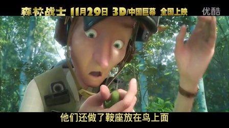 《森林战士》