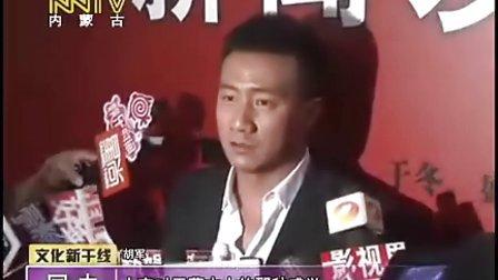 建元风云   预告片 2011 视频