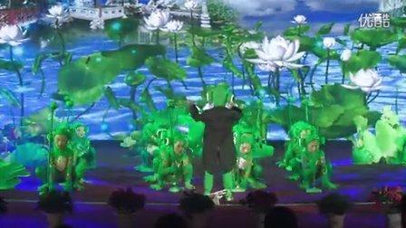 2014年中国未成年人网春晚——《蛙蛙大合唱》