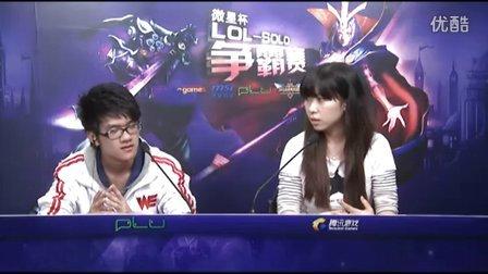PLU英雄联盟LOL 微星杯SOLO争霸赛 决赛 Icarus弟弟嘀 vs Merka 01
