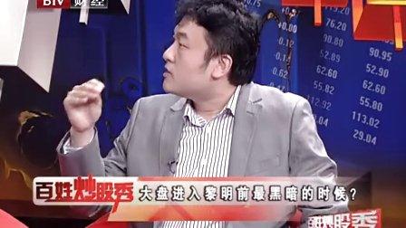 20111021天下财经 涨停战法之浪淘沙 百姓炒股秀