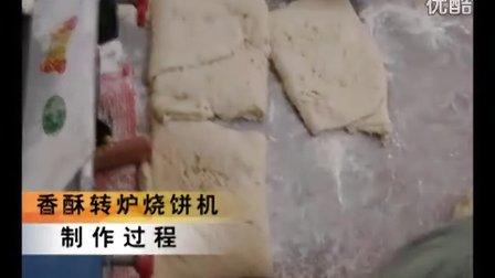济宁香酥转炉烧饼机 厂家直销电话:13105370556