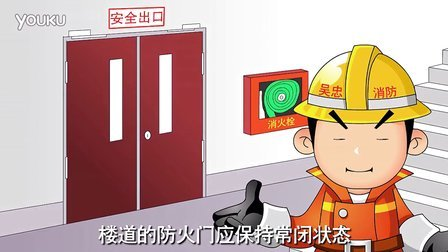 重庆消防安全宣传动漫制作团队闪狼动漫制作部