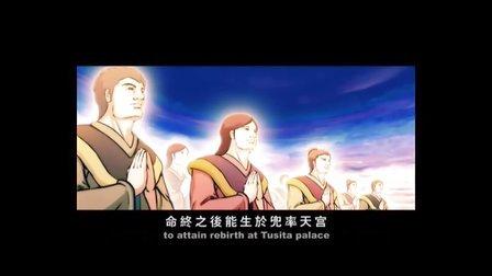 弥勒菩萨上生经(超清佛教动画)