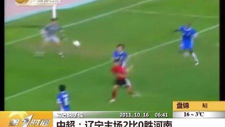 中超:辽宁主场2比0胜河南 20111016 第一时间