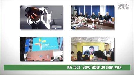 上海2010世博会 沃尔沃集团企业馆