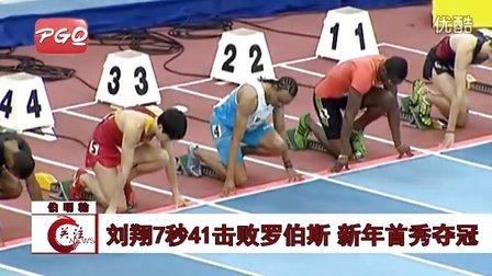 【高清】快讯:刘翔7秒41击败罗伯斯 翔飞人新年首秀夺冠
