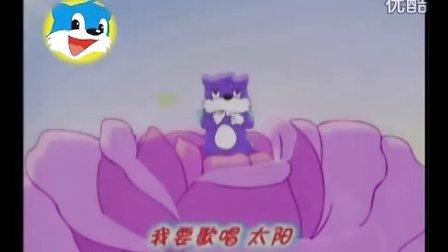蓝猫MTV——我要歌唱